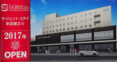 La'gent Stay Shinhakodate Hokuto hotel is under construction