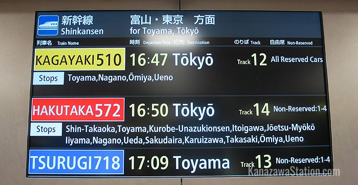 Departure times and the tracks for the three services are clearly displayed at Kanazawa Station