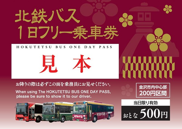 Hokutetsu One Day Pass