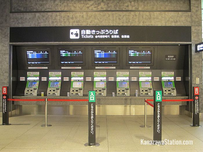 Ticket machines for the shinkansen are beside the shinkansen ticket gates