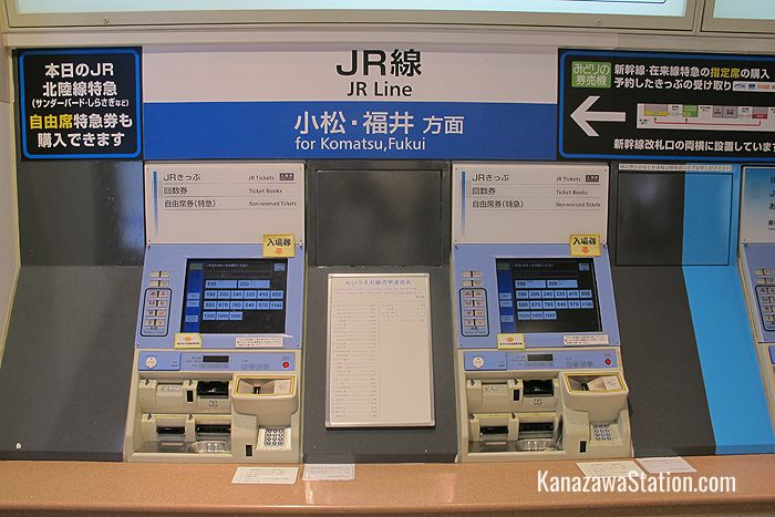 The JR West ticket machine