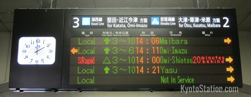 Not all trains go as far as Nagahama. Be sure to check the final destination before boarding.