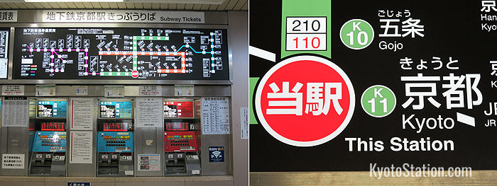 Subway ticket machines and a detail from an overhead subway fare chart