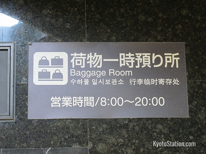 The sign for the Baggage Room