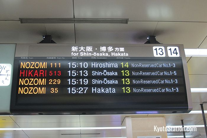 At Kyoto Station westbound shinkansen trains depart from platforms 13 and 14
