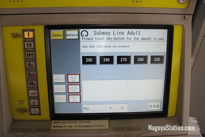 Ticket machine touch screens have English guidance