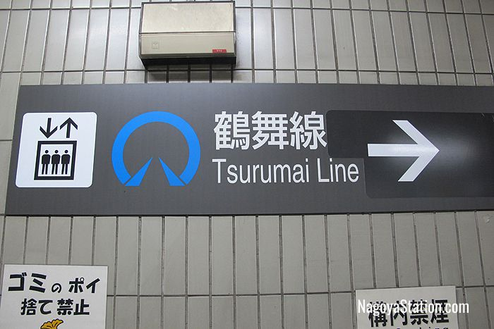 A sign for the Tsurumai Line