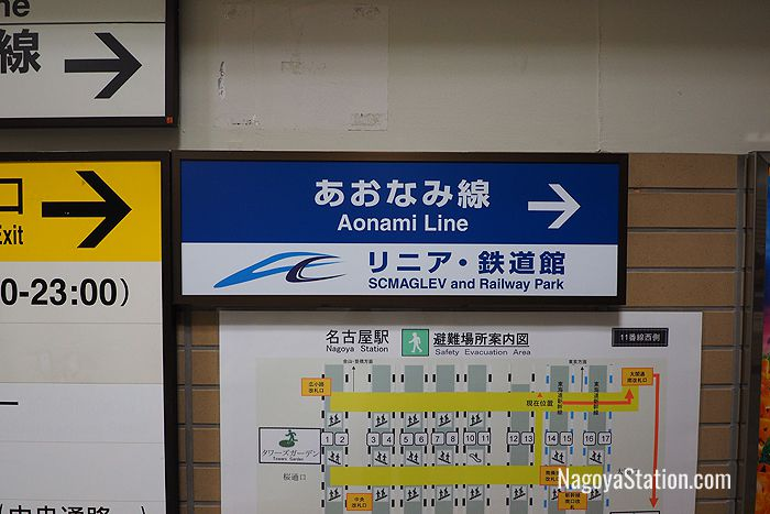 From JR Nagoya Station follow the signs to Aonami Line - SCMAGLEV and Railway Park