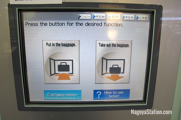 The touch screen for automatic lockers