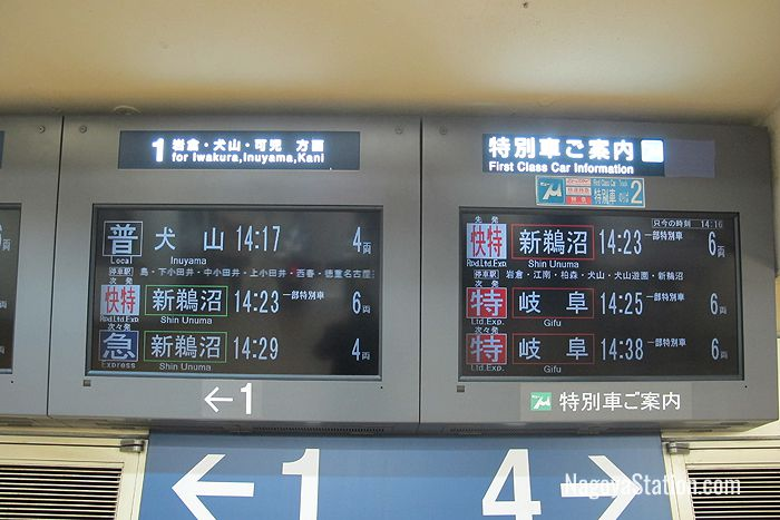 Information screens for departures at platforms 1 and 2. Information screens for all platforms and departures are just inside the ticket gates