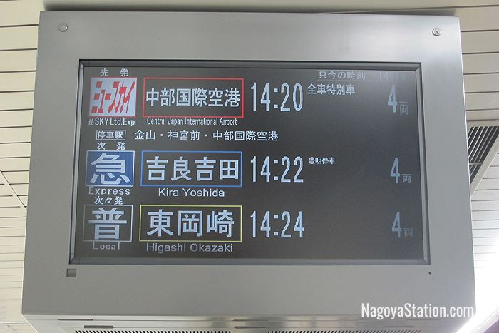 A departure information screen on Platform 4. Departures are color-coded so that you know where to stand on the platform for your train