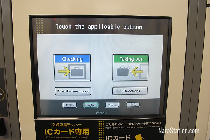 Touch screen instructions for the automated lockers. First choose your language