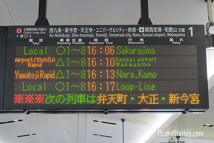The 16:06 through train for Sakurajima departs from Osaka Station's Platform 1