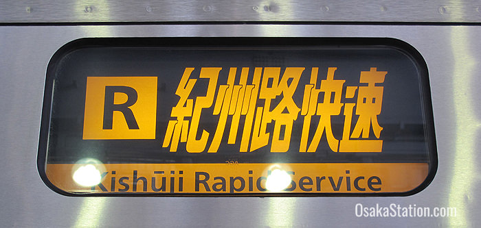 Carriages bound for Wakayama are clearly marked with the Kishuji Rapid Service flag