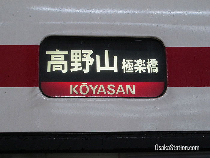 A carriage flag for a Limited Express bound for Mount Koya