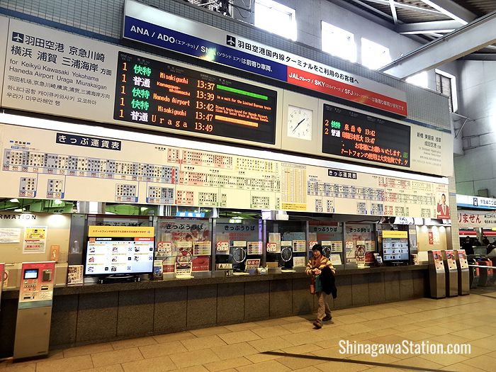 A row of ticket booths stands beside the transfer gate from JR Shinagawa to Keikyu Shinagawa stations