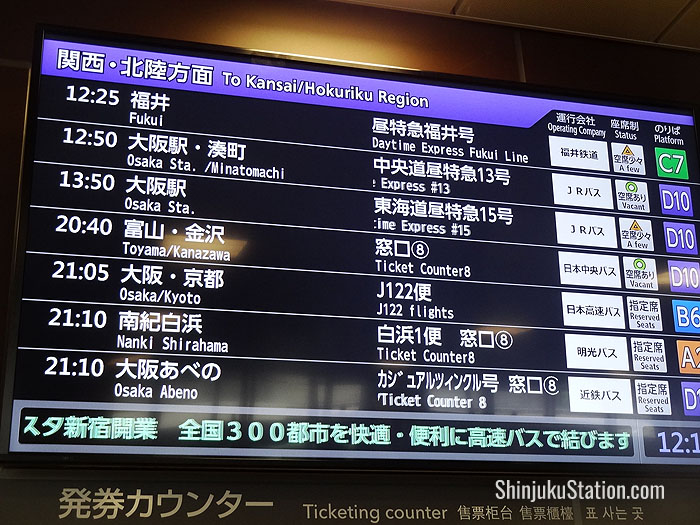 A sign on the fourth floor of Basuta Shinjuku displays departures for the Kansai and Hokuriku regions
