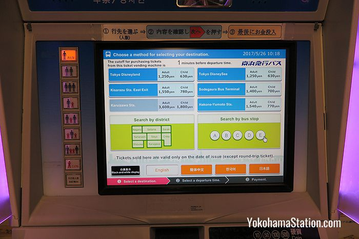 Ticket machines have English guidance